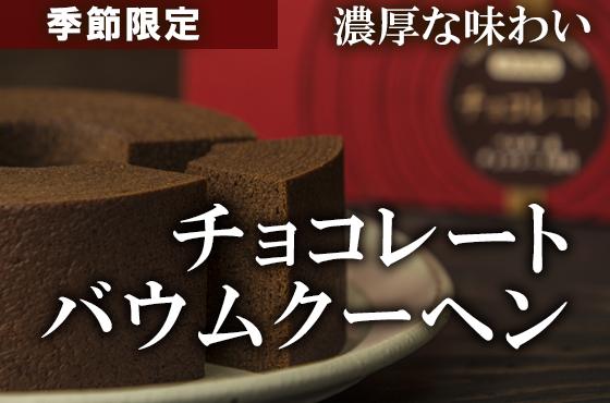 チョコバウム