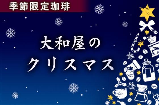 大和屋のクリスマス