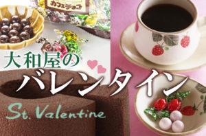 大和屋のバレンタイン