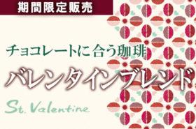 バレンタインブレンド